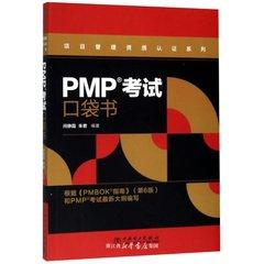 項目管理資質認證系列:PMP考試口袋書-cover