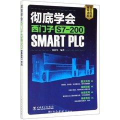 徹底學會西門子S7-200SMART PLC-cover