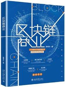 區塊鏈商業 -cover