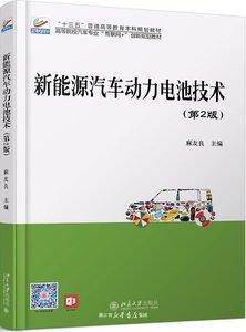 新能源汽車動力電池技術, 2/e-cover