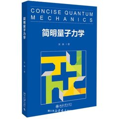 簡明量子力學-cover