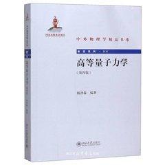 高等量子力學(第四版)-cover
