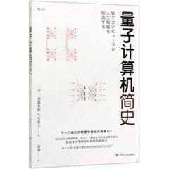 量子計算機簡史-cover