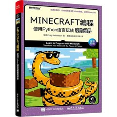 MINECRAFT 編程:使用 Python 語言玩轉我的世界 (Learn to Program with Minecraft: Transform Your World with the Power of Python)-cover
