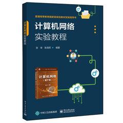 計算機網絡實驗教程 -cover
