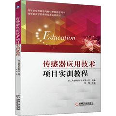 傳感器應用技術項目實訓教程-cover