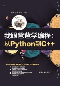 我跟爸爸學編程:從Python到C++-cover