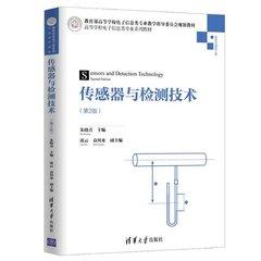 傳感器與檢測技術, 2/e-cover