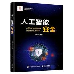 人工智能安全-cover