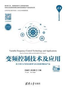 變頻控制技術及應用——基於西門子MM4系列與S120系列驅動產品-cover