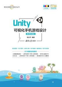 Unity 可視化手機游戲設計-微課視頻版-cover