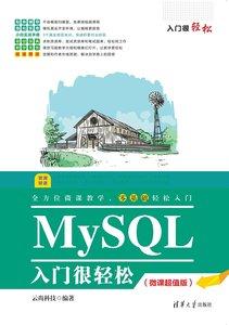 MySQL 入門很輕松 (微課超值版)-cover