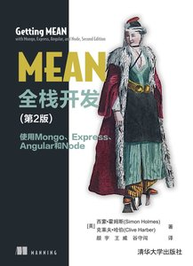 MEAN 全棧開發 : 使用Mongo、Express、 Angular 和 Node, 2/e (Getting MEAN with Mongo, Express, Angular, and Node ,2/e)-cover