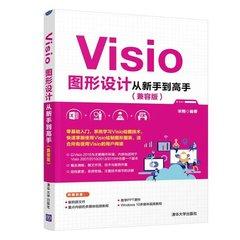 Visio圖形設計從新手到高手(兼容版)-cover