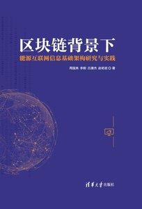 區塊鏈背景下能源互聯網信息基礎架構研究與實踐-cover