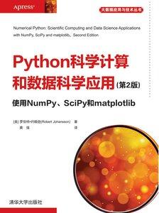 Python 科學計算和數據科學應用 : 使用 NumPy、SciPy 和 matplo, 2/e-cover