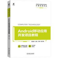 Android移動應用開發項目教程(計算機類專業高等職業教育系列教材)-cover