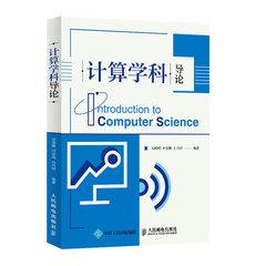 計算學科導論-cover
