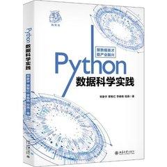 Python數據科學實踐-cover