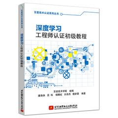 深度學習工程師認證初級教程-cover