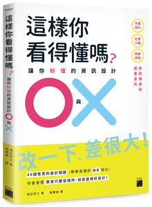 這樣你看得懂嗎?讓你秒懂的資訊設計 O 與 X: 平面設計、商業簡報、社群小編都要會的資訊傳達術-cover