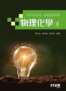 物理化學I -- (熱力學與動力學篇) -cover