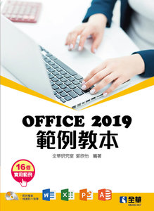 Office 2019 範例教本 (含Word、Excel、PowerPoint、Access)-cover