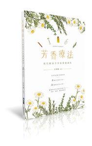 芳香療法:現代精油芳香保健師課程, 2/e (附影片光碟)-cover