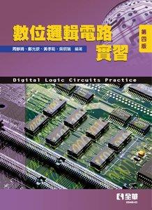 數位邏輯電路實習, 4/e-cover