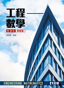 工程數學 (精要版), 3/e-cover