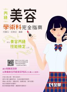 丙級美容技能檢定學術科完全指南 (附術科測試參考資料)(2021最新版)-cover