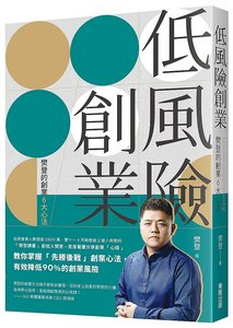 低風險創業:樊登的創業 6大心法-cover