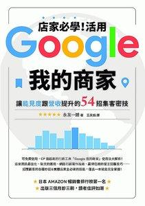 店家必學!活用「Google 我的商家」讓能見度跟營收提升的54招集客密技-cover