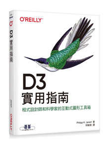 D3 實用指南|程式設計師和科學家的互動式圖形工具箱 (D3 for the Impatient : Interactive Graphics for Programmers and Scientists)-cover