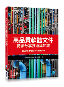 高品質軟體文件|持續分享技術與知識 (Living Documentation: Continuous Knowledge Sharing by Design)-cover