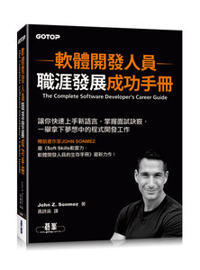 軟體開發人員職涯發展成功手冊 (The Complete Software Developer's Career Guide: How to Learn Programming Languages Quickly, Ace Your Programming Interview, and Land Your Software Developer Dream Job)-cover