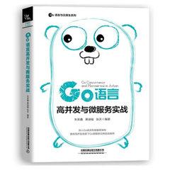 Go 語言高併發與微服務實戰-cover