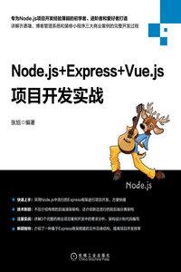 Node.js+Express+Vue.js項目開發實戰-cover