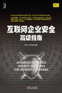 互聯網企業安全高級指南-cover