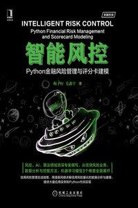 智能風控:Python 金融風險管理與評分卡建模-cover