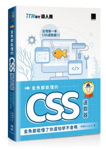 金魚都能懂的 CSS 選取器:金魚都能懂了你還怕學不會嗎(iT邦幫忙鐵人賽系列書)-cover