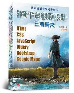 最完整跨平台網頁設計:HTML + CSS + JavaScript + jQuery + Bootstrap + Google Maps (全彩印刷)-cover