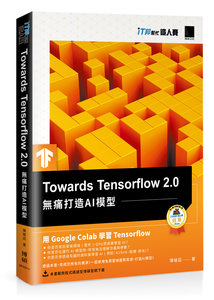 Towards Tensorflow 2.0:無痛打造AI模型(iT邦幫忙鐵人賽系列書)-cover