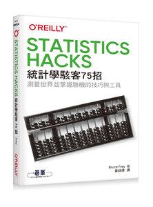Statistics Hacks 統計學駭客 75招 (Statistics Hacks)-cover