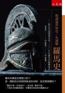 想讀通世界史,先讀懂羅馬史:教你快速讀懂長達一二○○年的羅馬帝國興衰史-cover
