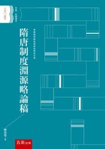 隋唐制度淵源略論稿-cover