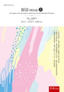 原富 (國富論)(上)-cover