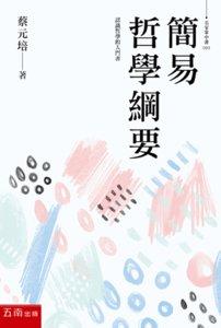 簡易哲學綱要-cover