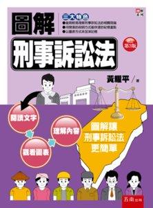 圖解刑事訴訟法, 3/e-cover