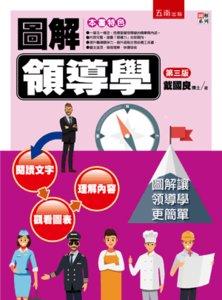 圖解領導學, 3/e-cover